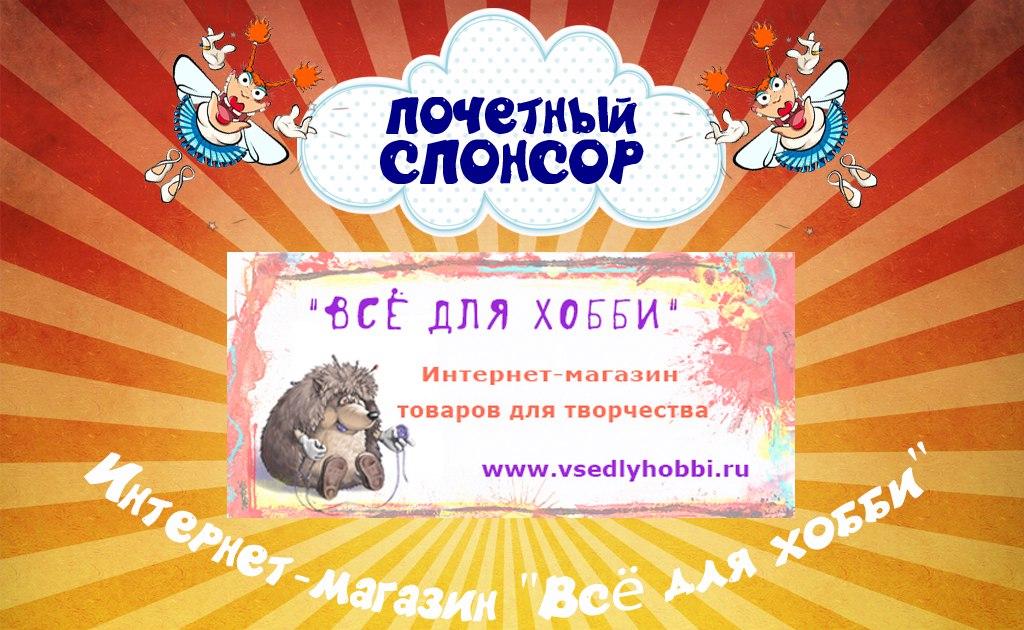 http://www.vsedlyhobbi.ru/