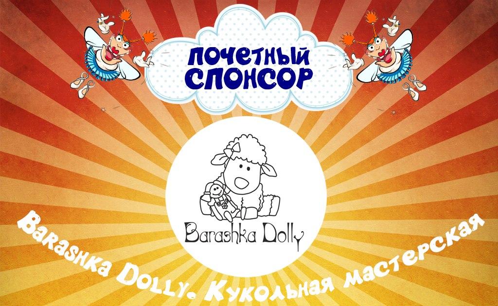 Barashka Dolly