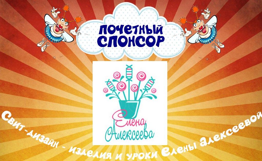 Букеты из конфет. Мастер-классы по свит-дизайну от Елены Алексеевой.