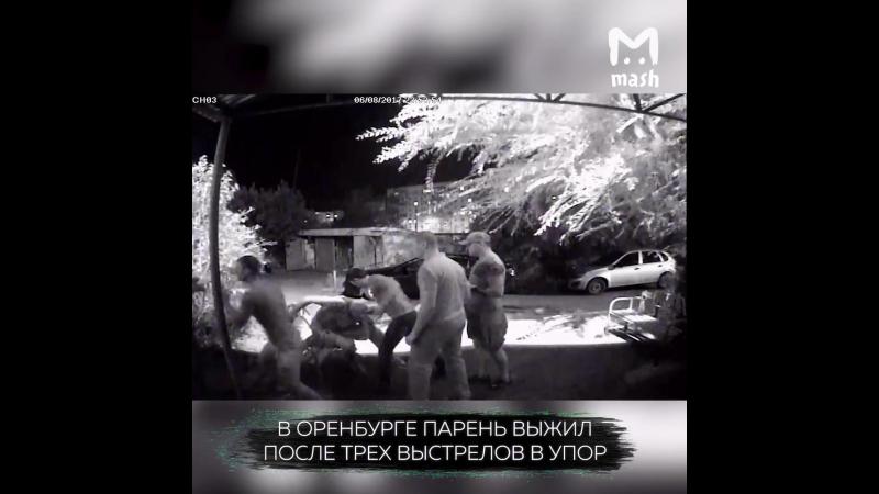 В Оренбурге парень выжил после трех выстрелов в упор