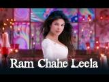 Ram Chahe Leela ft. Priyanka Chopra - русский перевод