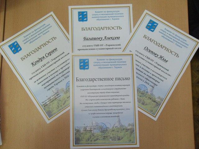 Награждение волонтеров