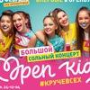 Open Kids 20 февраля в Оренбурге