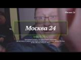 Специальный репортаж М24 о способах отъёма квартиры. В частности рассказывается о семье Светланы Кузнецовой из Солнцево