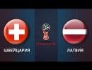 Швeйцария - Лaтвия 1-0 (25.03.17)