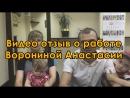 Видео отзыв о работе агента Ворониной Анастасии