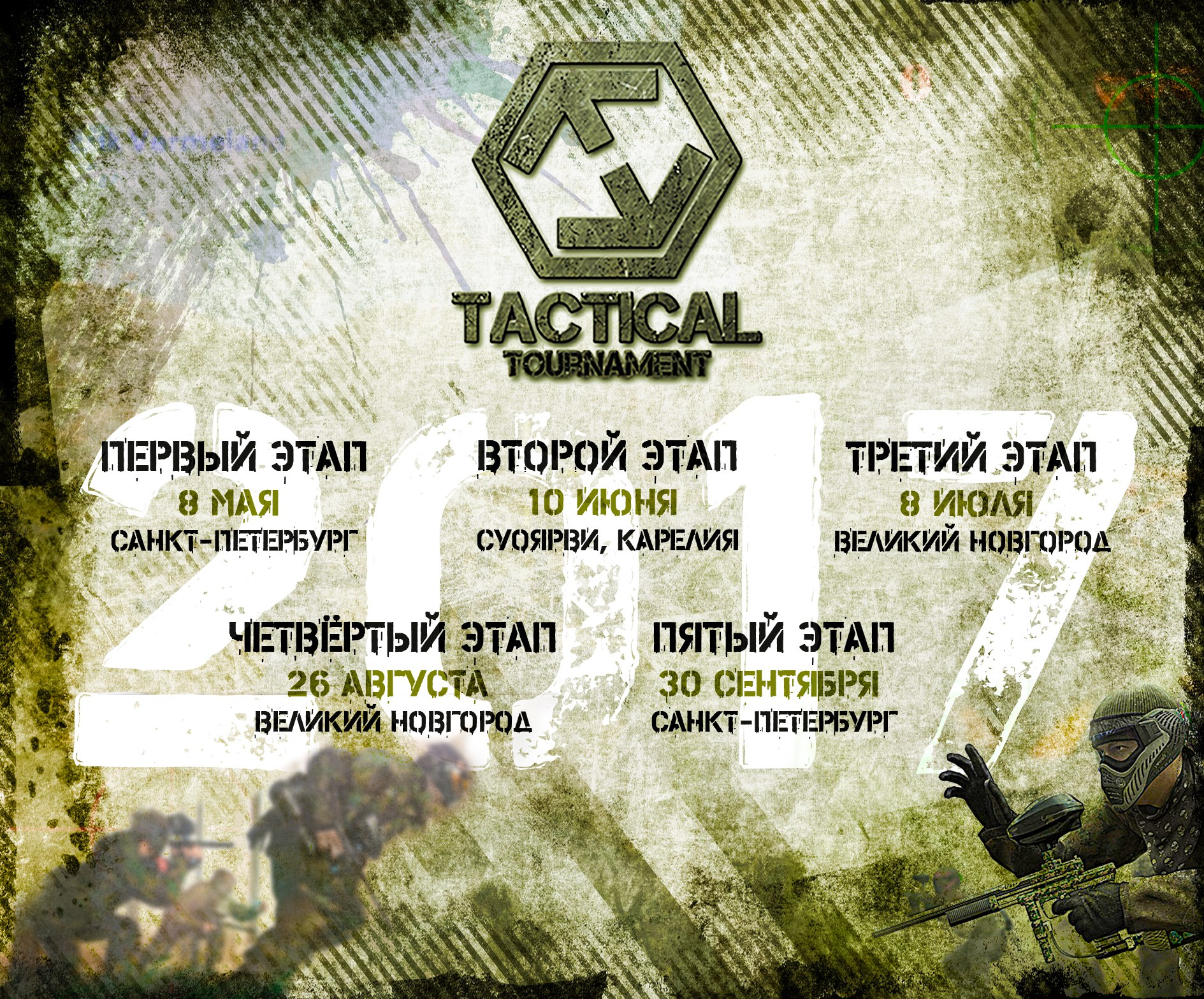 Серия тактических турниров ТТ-2017