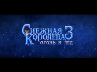 Снежная Королева 3. Огонь и лёд.