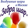 Воздушные шары в Москве 24 часа 🎈 Зебра шар