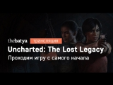 [Стрим] Играем в Uncharted: The Lost Legacy