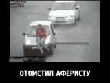 Отомстил аферисту