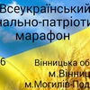 Всеукраїнський національно-патріотичний марафон