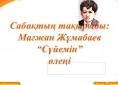 М.Жұмабаев. «Сүйемін.»