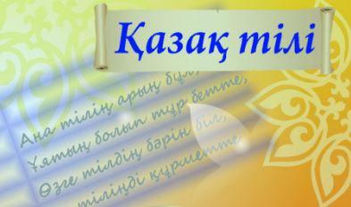 «Қазақ тілін оқытуда жаңа технологияларды қолдану тәсілдері