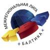 """Межрегиональная лига МС КВН """"Балтика"""""""