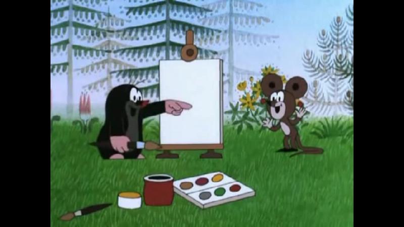 Крот Художник Мультфильм из Чехословакии с 1957 года.