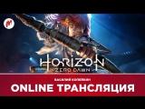 Horizon Zero Dawn | Путь охотника