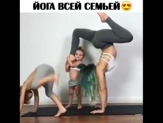 Йога семьей