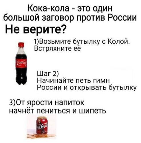 Кока-кола - это большой заговор против России