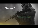 Call of Duty - Modern Warfare 2 Часть 5