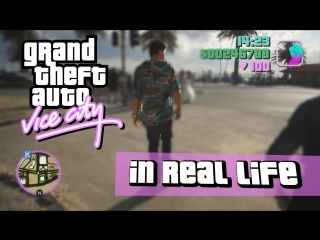 GTA Vice City в реальной жизни