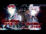 BLACK WOLVES SAGA Bloody Nightmare OP - Dear Despair (RUS SUB + RUS COVER)