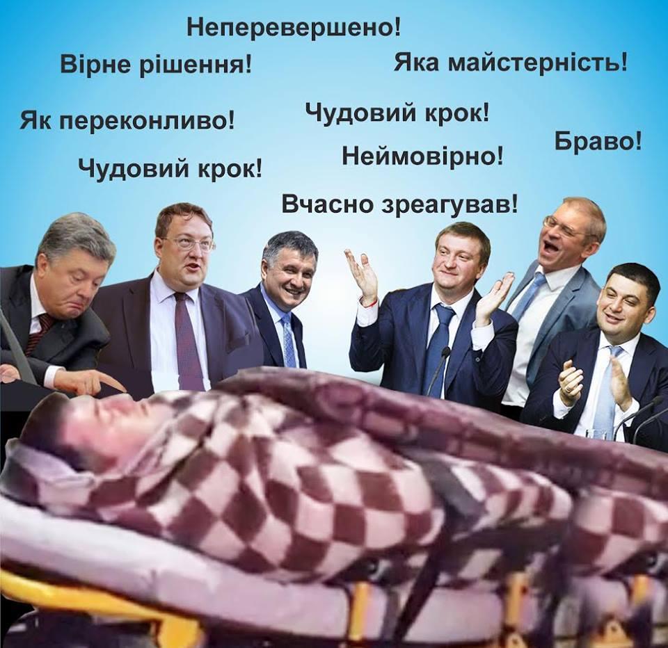 """Все идет к тому, что Насирова отпустят с формулировкой """"не успели"""", - Найем - Цензор.НЕТ 5980"""