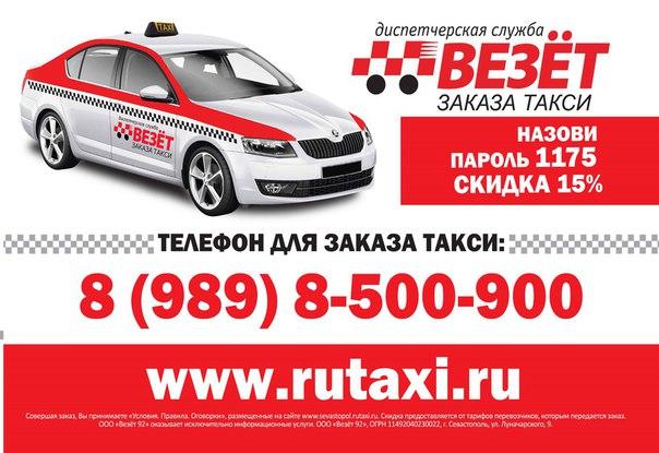 Республике скидка в такси везет нижний новгород поэтому