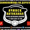 Ачинск автоканал