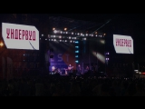 Ундервуд на X Fest В Севастополе ! 16.07.2017