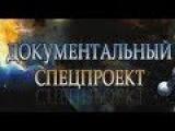 Засекреченные списки. Осторожно: русские! 10 мифов о российской угрозе