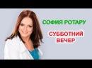 София Ротару Субботний вечер 2006 2009 2010