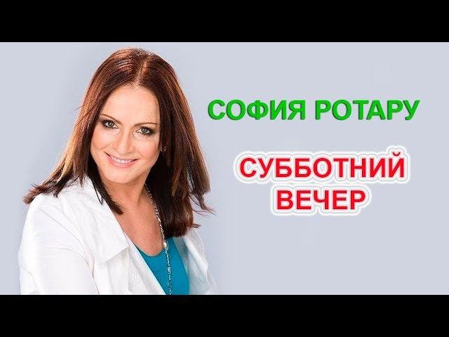 София Ротару - Субботний вечер (2006, 2009, 2010)