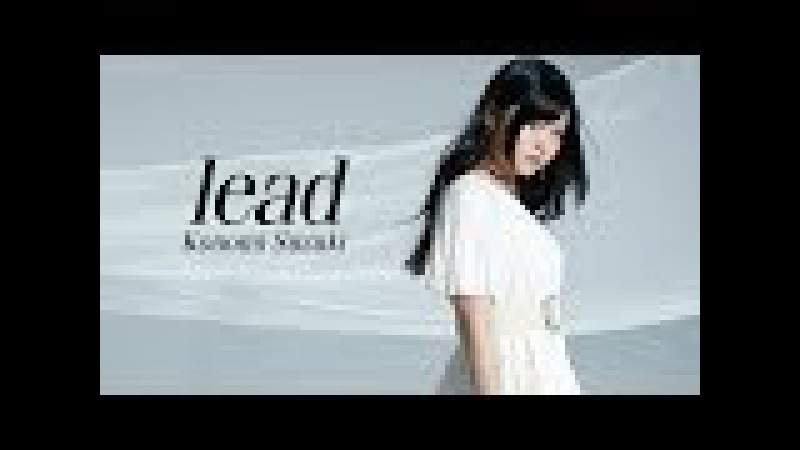 Konomi Suzuki Lead 2017 「 Album Full 」鈴木このみ 3rdアルバム lead