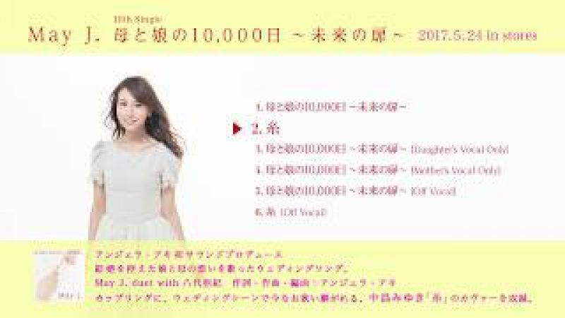 May J. / [糸](10/8 発売 シングル『2017.05.24発売シングル「母と娘の10,000日 ~未来の扉~123