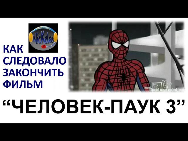 Как Следовало Закончить Фильм Человек-паук 3