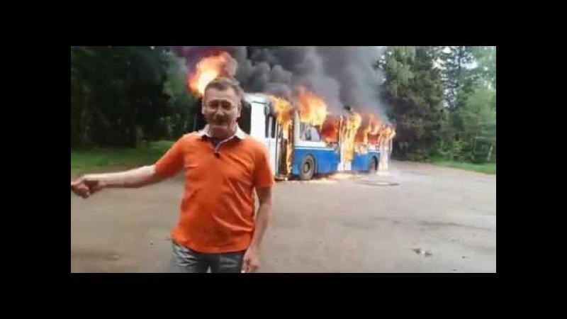 Автобус горит? Да и х..й с ним!!