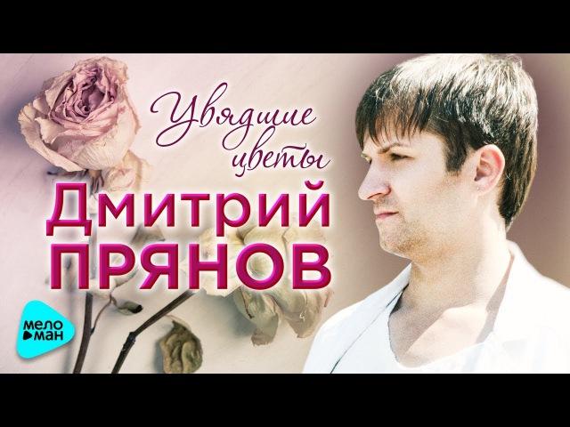 Дмитрий Прянов Увядшие цветы Official Audio 2017