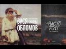 АЛЬБОМ Вася Обломов - Долгая и несчастливая жизнь 2017