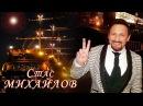 Стас Михайлов - Там за горизонтом Fan Video 2017
