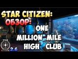 Star Citizen: Обзор: One Million Mile High Club