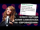 Юлия Самойлова — Flame Is Burning. Реакция «Одноклассников» | Класс народа