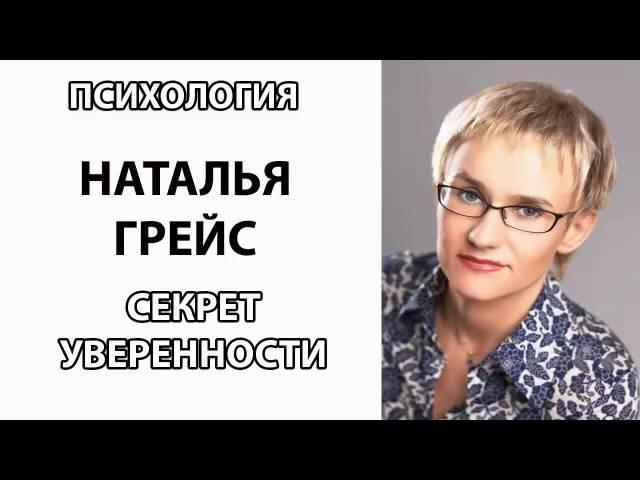 СЕКРЕТ УВЕРЕННОСТИ Наталья Грейс