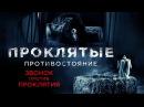 Проклятые Противостояние 2016 ужасы вторник кинопоиск фильмы выбор кино приколы ржака топ