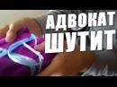 АДВОКАТ ШУТИТ — СОКОЛОВСКИЙ НА ДОМАШНЕМ АРЕСТЕ - YouTube