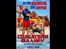 Спасатели Малибу Baywatch 2017