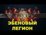 Path of Exile Эбеновый легион