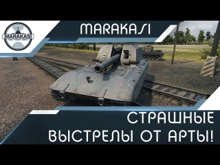 Страшные выстрелы от арты! После такого не выживают! World of Tanks