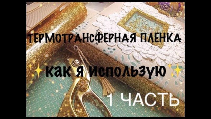 ТЕРМОТРАНСФЕРНАЯ ПЛЕНКА. 1 часть