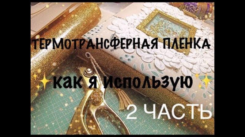 ТЕРМОТРАНСФЕРНАЯ ПЛЕНКА. 2 часть